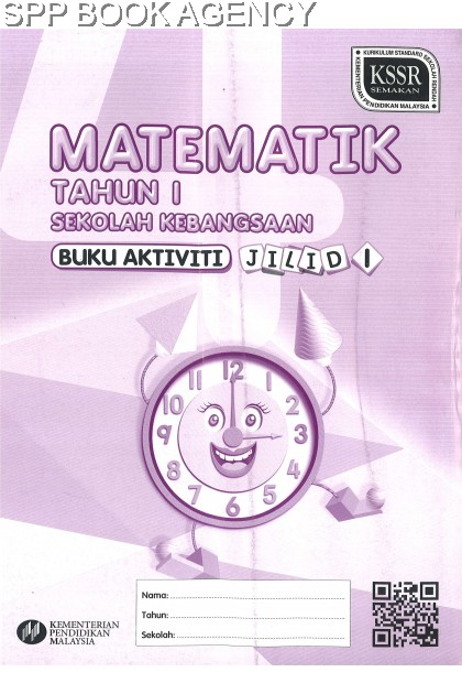 BUKU TEKS (BUKU AKTIVITI) MATEMATIK TAHUN 1 (JILID 1)
